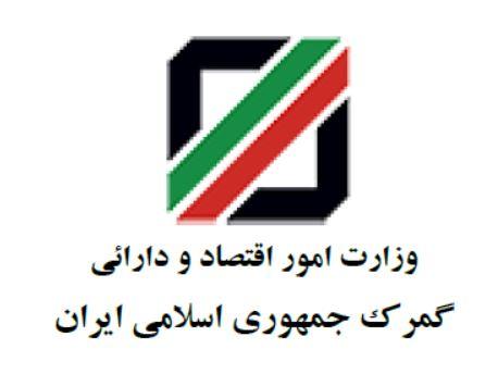 تغییرات در وصول حقوق ورودی 1400 گمرک جمهوری اسلامی ایران -وبسایت سانا