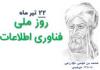 پیشنهاد نصر تهران توسط رئیس جمهور برای اجرا ابلاغ شد/ ۲۲ تیر، روز فناوری اطلاعات